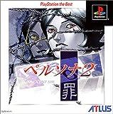 ペルソナ2罪 PlayStation the Best