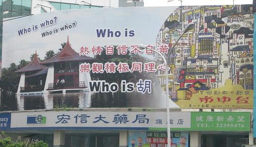 Taichung Mayor Jason Hu