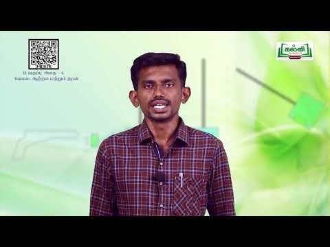 11th  Physics வேலை, ஆற்றல் மற்றும் திறன்  அலகு4 பகுதி 7 Kalvi TV