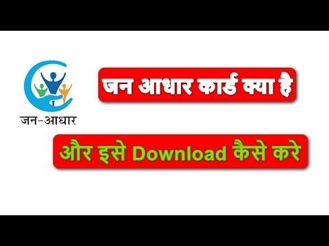 जन आधार कार्ड डाउनलोड कैसे करे How to Download Jan Aadhar Card