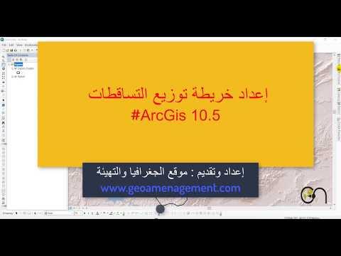 إعداد خريطة توزيع التساقطات المطرية #ArcGis
