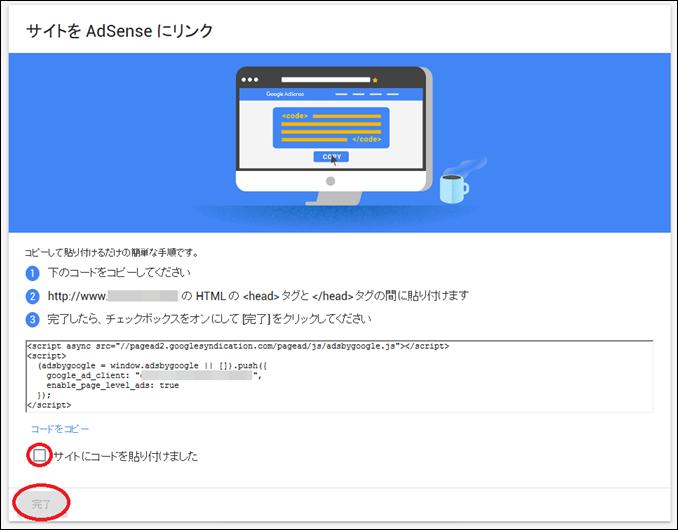 a00011_GoogleAdSenseの登録、審査、合格まで_11