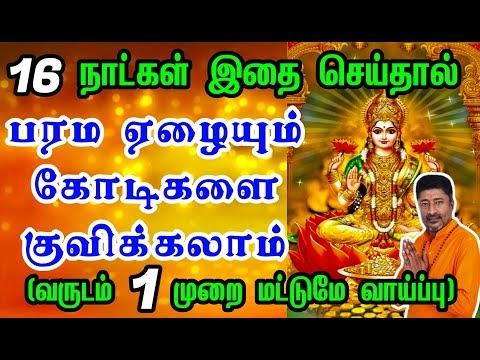 மஹாலக்ஷ்மி வீட்டில் தங்க   செல்வம் பெருக   MONEY MANTRA