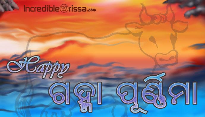 Gamha Purnima Orissa Festival Wallpaper Oriya Parba Photos Images