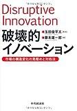 破壊的イノベーション