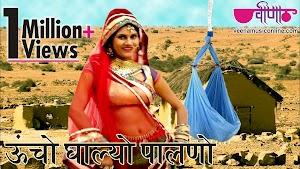 Uncho Ghalyo Paalno Lyrics - Seema Mishra