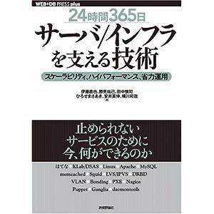[24時間365日] サーバ/インフラを支える技術 ~スケーラビリティ、ハイパフォーマンス、省力運用 (WEB+DB PRESS plusシリーズ)