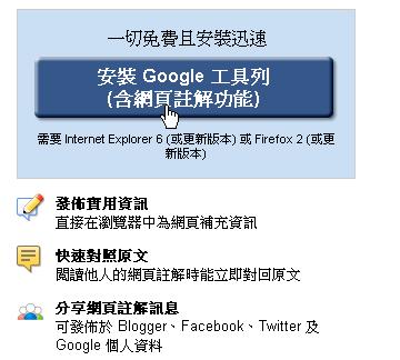 googlesidewiki-11