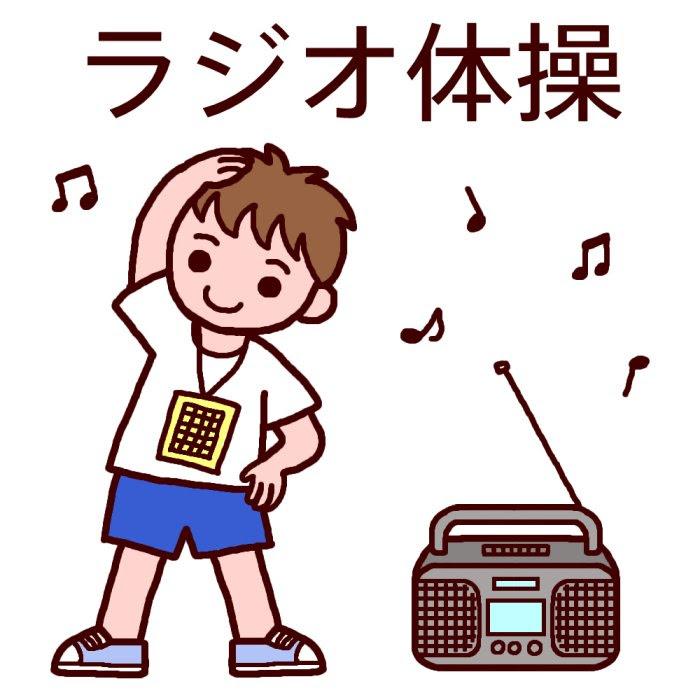 ラジオ体操2カラー夏休みの無料イラスト夏の季節行事学校素材