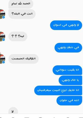 آخر حوار لناصر حمدى ضحية الطائرة المنكوبة (2)