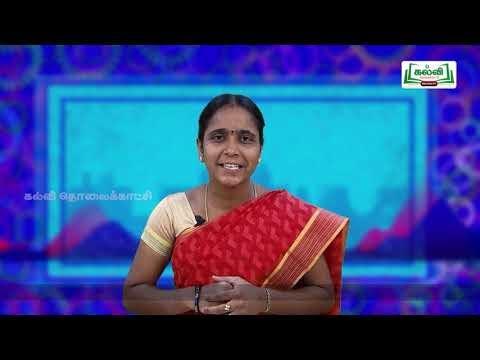 3rd Social Science நமது நண்பர்கள் அலகு 2 Kalvi TV
