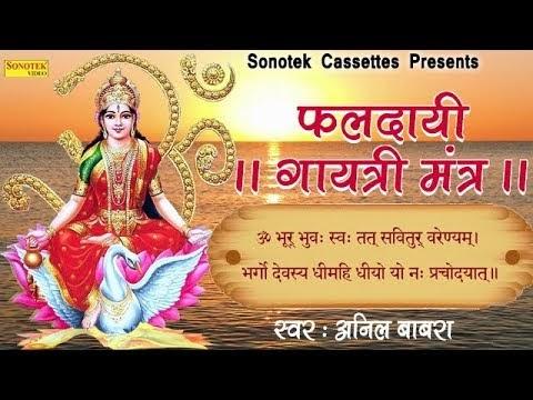 गायत्री मंत्र || Gayatri Mantra || Mahamrityunjay Mantra || Maha Mrityunjaya