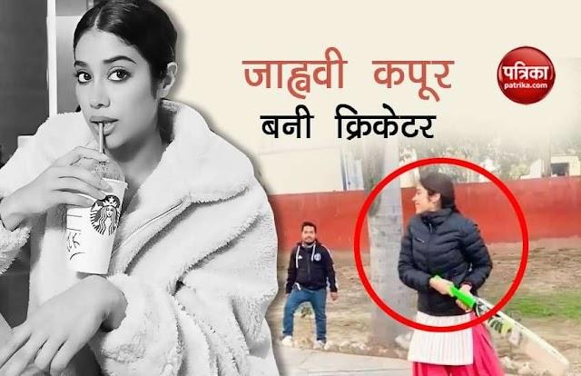 सलवार सूट पहनकर क्रिकेट खेलती नज़र आईं एक्ट्रेस Janhvi Kapoor, शानदार बैटिंग करते हुए वीडियो हुआ वायरल