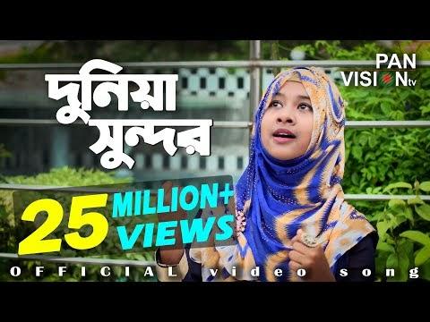 দুনিয়া সুন্দর মানুষ সুন্দর   Dunia Sundor Manush Sundor   Islamic Songs