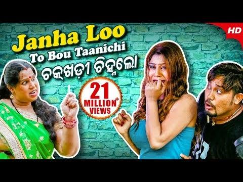 Janha Lo To Bou Tanichi Chakhadi Chinha Full HD Video Download
