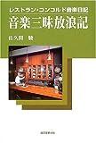 音楽三昧放浪記―レストラン・コンコルド音楽日記