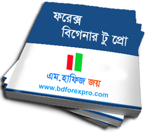 How to do forex trading in bangladesh