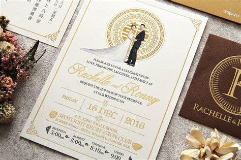 Chinese Style Invitation Card Design ???? #wedding #
