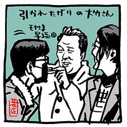 イラストレーター兼漫画描き花小金井正幸の日々絵描人デイズ大竹