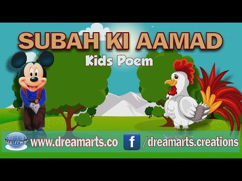 AAO BNAYEN BULBULAY | KIDS POEMS | BACHON KI NAZMAIN | URDU HINDI