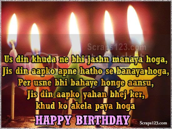 Images Birthday Shayari Xii Status And Cover Pic