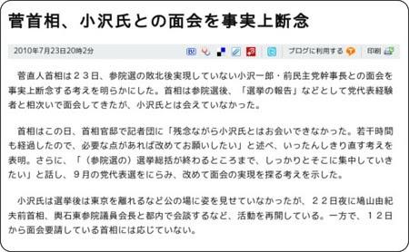 http://www.asahi.com/politics/update/0723/TKY201007230607.html