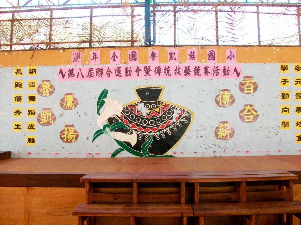 魯凱族聯合運動會