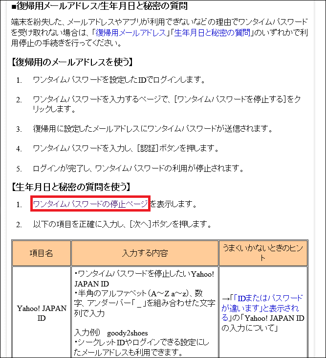a00041_Yahoo!の二段階認証解除方法_02