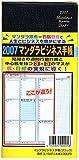 2007 マンダラビジネス手帳  ブラック