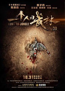 一個人的武林(Kung Fu Jungle)poster