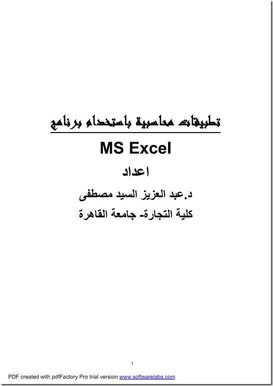 تطبيقات محاسبية باستخدام برنامج MS Excel