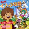 MANGA AESOP'S FABLE - itazura no tanemaki