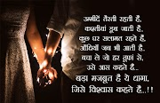 Rishto Mein Vishwas Shayari in Hindi -  विश्वास पर बेहतरीन शायरी