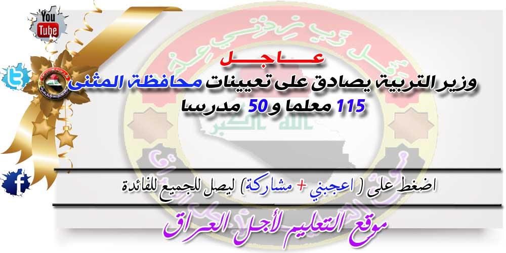 وزير التربية يصادق على تعيينات محافظة المثنى