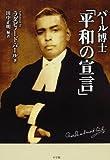 パール博士「平和の宣言」