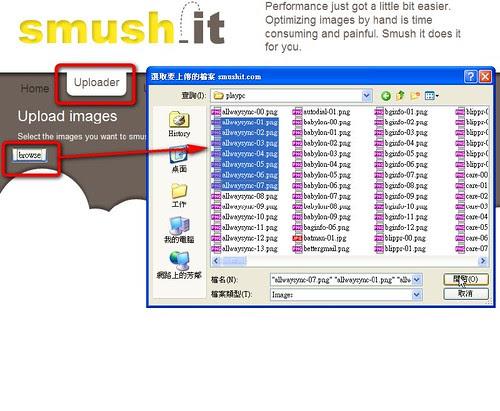 smush-05