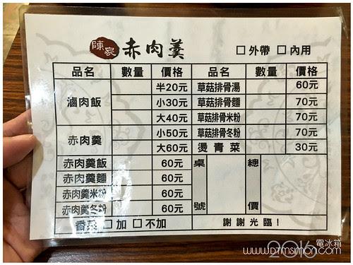 陳家赤肉羹北平店07.jpg