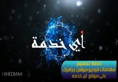 خدمات تصميم مقدمة فيديو احترافية موشن جرافيك الشعارات والمواقع