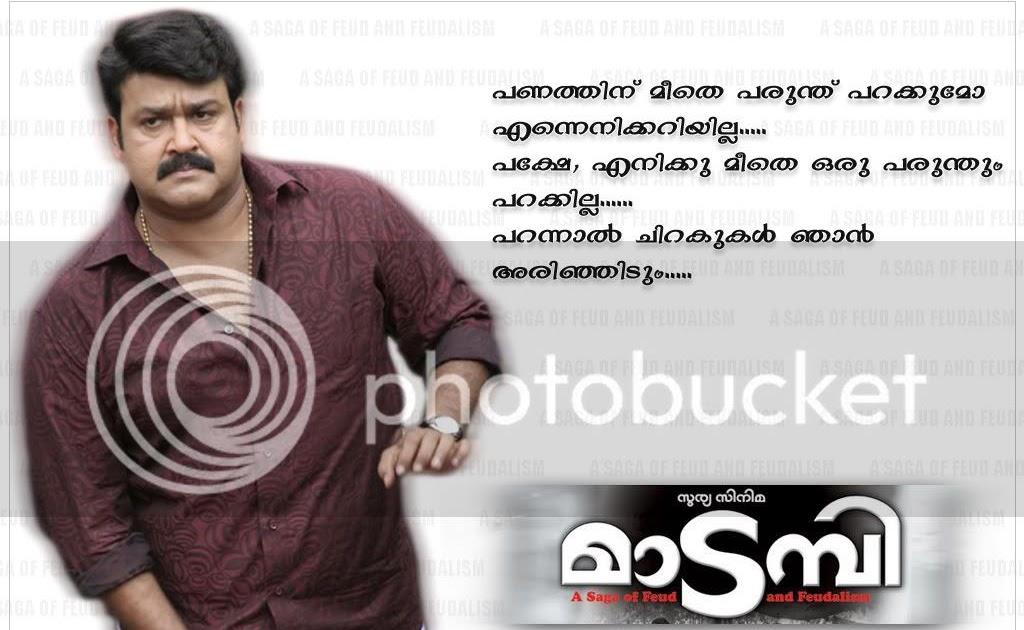 Amma mazhakarinu song lyrics Madambi movie | Malayalam ...