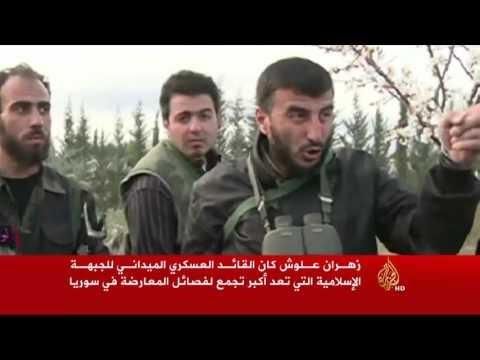 تقرير : فيديو مقتل قائد جيش الإسلام زهران علوش بغارة روسية بالغوطة
