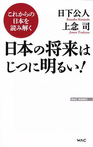 これからの日本を読み解く 日本の将来はじつに明るい! (WAC BUNKO 215)