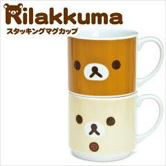 並べて、重ねて可愛いフェイスデザインのマグカップ♪リラックマ「スタッキングマグカップ(全2...