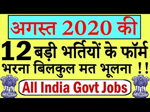 Government jobs vacancies August 2020 सरकारी नोकरी।।
