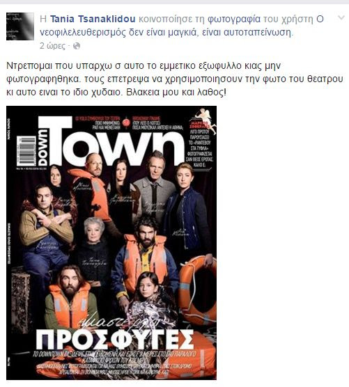 Down Town - Ανάρτηση της Τσανακλίδου