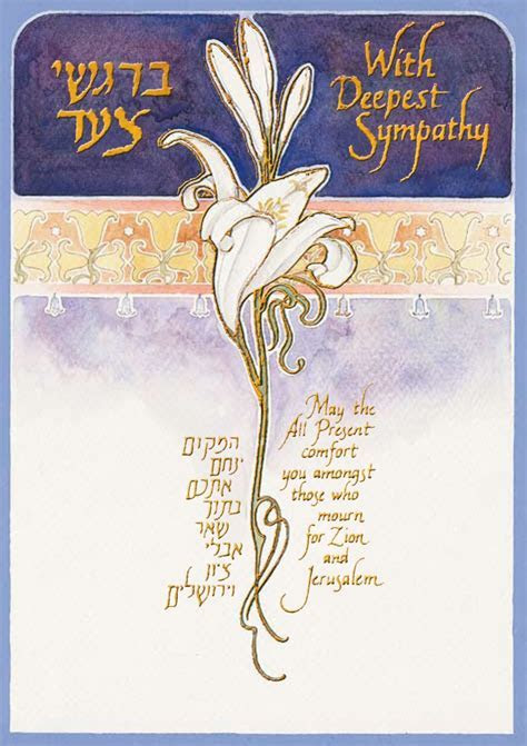 Sympathy   Caspi Cards & Art