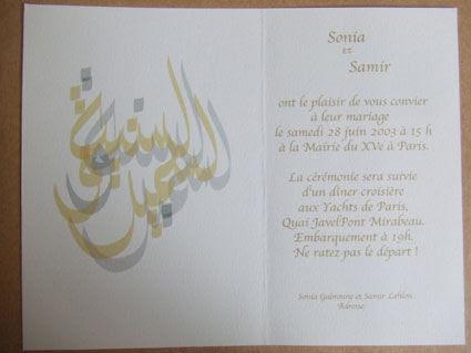Faire Part Mariage Texte Arabe 101demariage