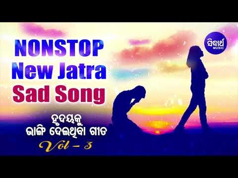 [BEST] Odia Jatra Song