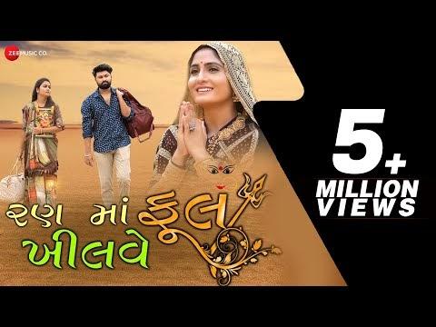 Ran Ma Khilve Phool | Geeta Rabari | Jitu Prajapati