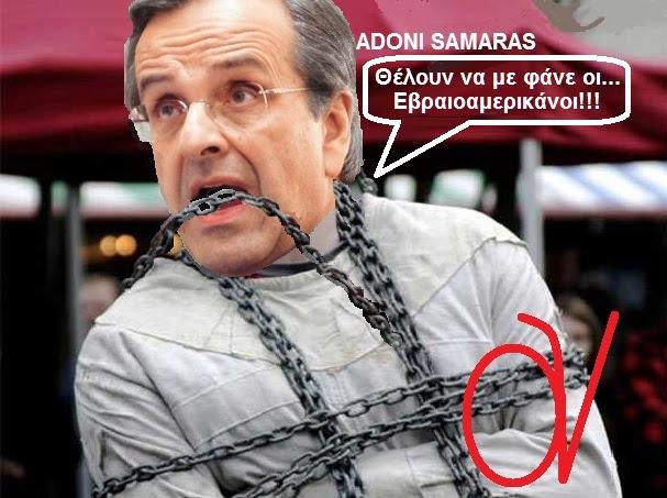 ΣΑΜΑΡΑΣ -ΤΡΕΛΟΣ ΑΝΤΙΑΜΕΡΙΚΑΝΟΣ 1