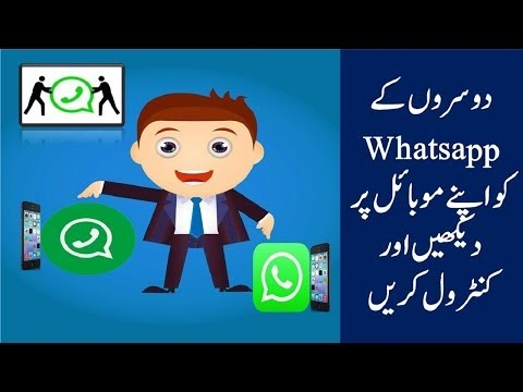 HOW TO SEE OTHERS WHATSAPP ON YOUR MOBILE IN URDU